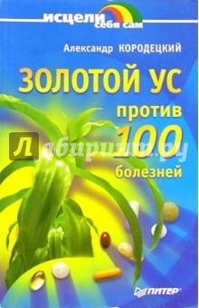 Золотой ус против ста болезней - Александр Кородецкий