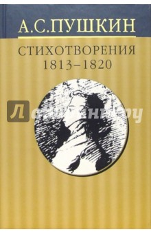 Собрание сочинений: В 10 томах. Том 1 - Александр Пушкин