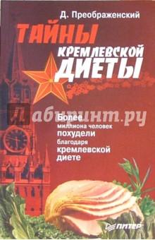 Тайны кремлевской диеты - А. Анваер