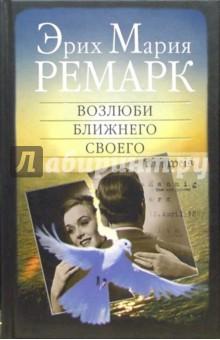Возлюби ближнего своего - Эрих Ремарк