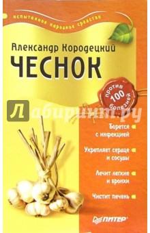 Чеснок против 100 болезней - Александр Кородецкий