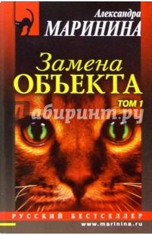 Замена объекта: Роман в 2-х томах. Том 1