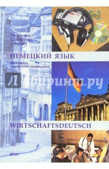 Немецкий язык для студентов экономических специальностей: Учебное пособие - Т.В. Веселова