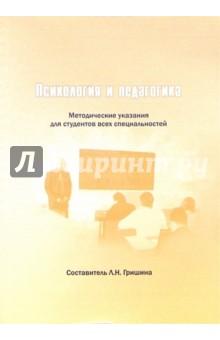 Психология и педагогика: Методические указания. - 2 издание, переработанное и дополненное - Л.Н. Гришина