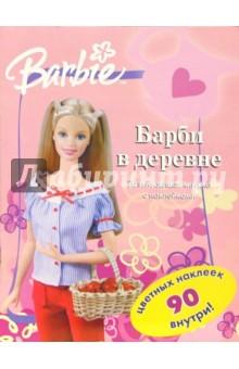 Барби в деревне