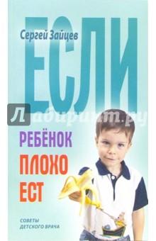Если ребенок плохо ест - Сергей Зайцев