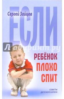 Если ребенок плохо спит - Сергей Зайцев