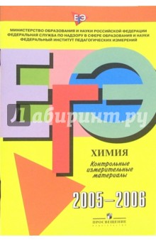 Единый Государственный Экзамен: Химия: контрольно измерительные материалы: 2005-2006 - Аделаида Каверина