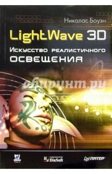 LightWave 3D. Искусство реалистичного освещения - Николас Боуэн