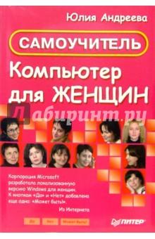 Компьютер для женщин. Самоучитель - Юлия Андреева