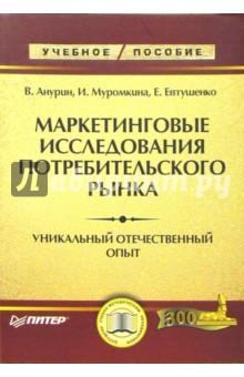Маркетинговые исследования потребительского рынка - Владимир Анурин