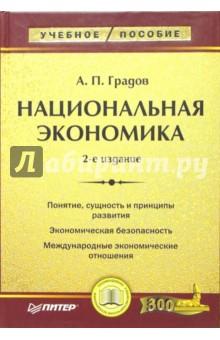 Национальная экономика: Учебное пособие