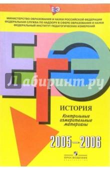Единый Государственный Экзамен: История: контрольные измерительные материалы: 2005-2006