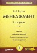 Владимир Глухов: Менеджмент. Учебник для вузов. 3-е издание