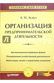Организация предпринимательской деятельности - Анатолий Асаул
