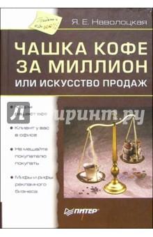 Чашка кофе за миллион или искусство продаж - Янина Наволоцкая