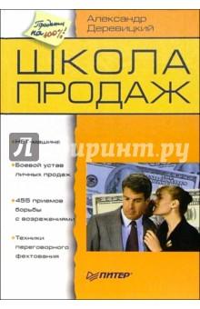 Школа продаж - Александр Деревицкий