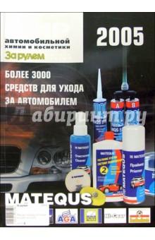 Мир автомобильной химии и косметики 2005