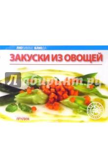 Любимые блюда: Закуски из овощей