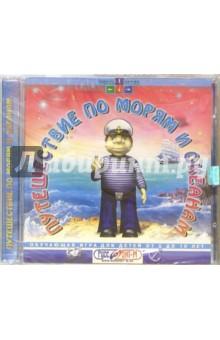 Путешествие по морям и океанам (CD)
