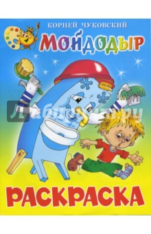 Мойдодыр (книжка-раскраска) - Корней Чуковский