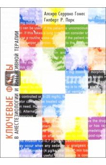 Ключевые факты в анестезиологии и интенсивной терапии. - 3-е издание, дополненное - Гомес Серрано