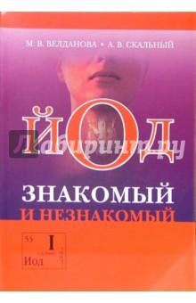 Йод - знакомый и незнакомый: - 2-е издание, исправленное и дополненное - Марина Велданова