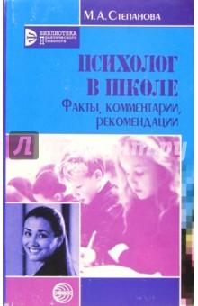 Психолог в школе: Факты, комментарии, рекомендации - Марина Степанова