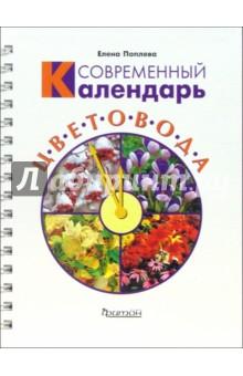 Современный календарь цветовода - Елена Поплева