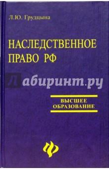 Наследственное право РФ: Учебное пособие - Людмила Грудцына