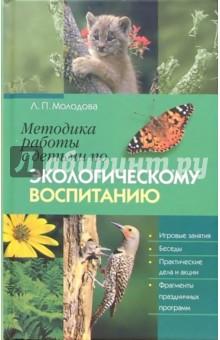 Методика работы с детьми по экологическому воспитанию - Лидия Молодова
