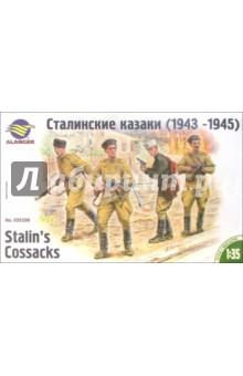 Сталинские казаки (1943-1945 годы)