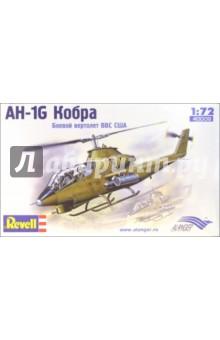 AH-1G Кобра Боевой вертолет ВВС США