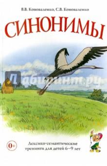 Синонимы. Лексико-семантические тренинги для детей 6-9 лет - Коноваленко, Коноваленко