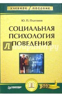 Социальная психология поведения: Учебное пособие - Юрий Платонов