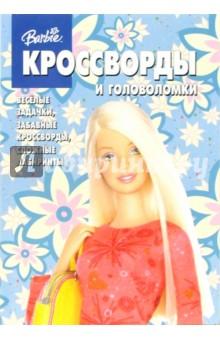 Сборник кроссвордов и головоломок №10 (Барби)