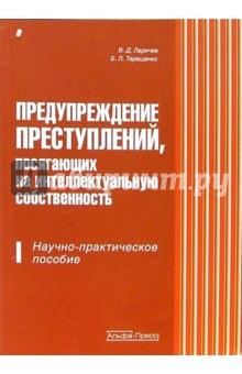 Предупреждение преступлений, посягающих на интелектуальную собственность:Научно-практическое пособие - Василий Ларичев