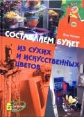 Юлия Фомина: Составляем букет из сухих и искусственных цветов