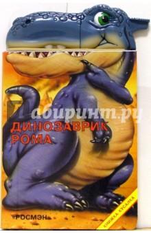 Динозаврик Рома