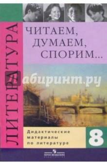 Русская земля песня-слова читать