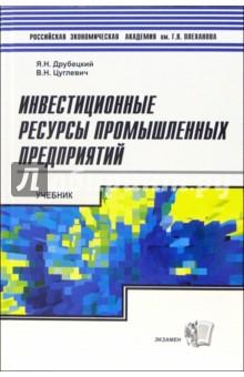 Инвестиционные ресурсы промышленных предприятий: Учебник - Друбецкий, Цуглевич