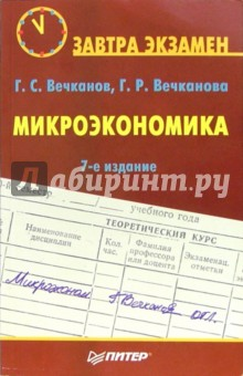 Микроэкономика. - 7-е издание - Вечканов, Вечканова