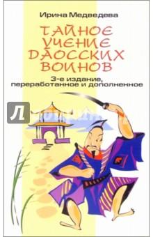 Фантастические существа полная энциклопедия читать с картинками