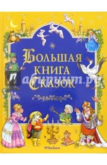 Большая книга сказок - Гримм, Перро, Гауф, Андерсен