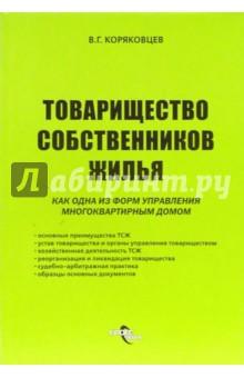 Товарищество собственников жилья как одна из форм управления многоквартирным домом - Василий Коряковцев