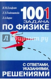 1001 задача по физике с ответами указаниями решениями решение задачи на новый год