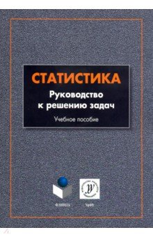 Книга решения задач по статистике задачи теории упругости численные методы их решения