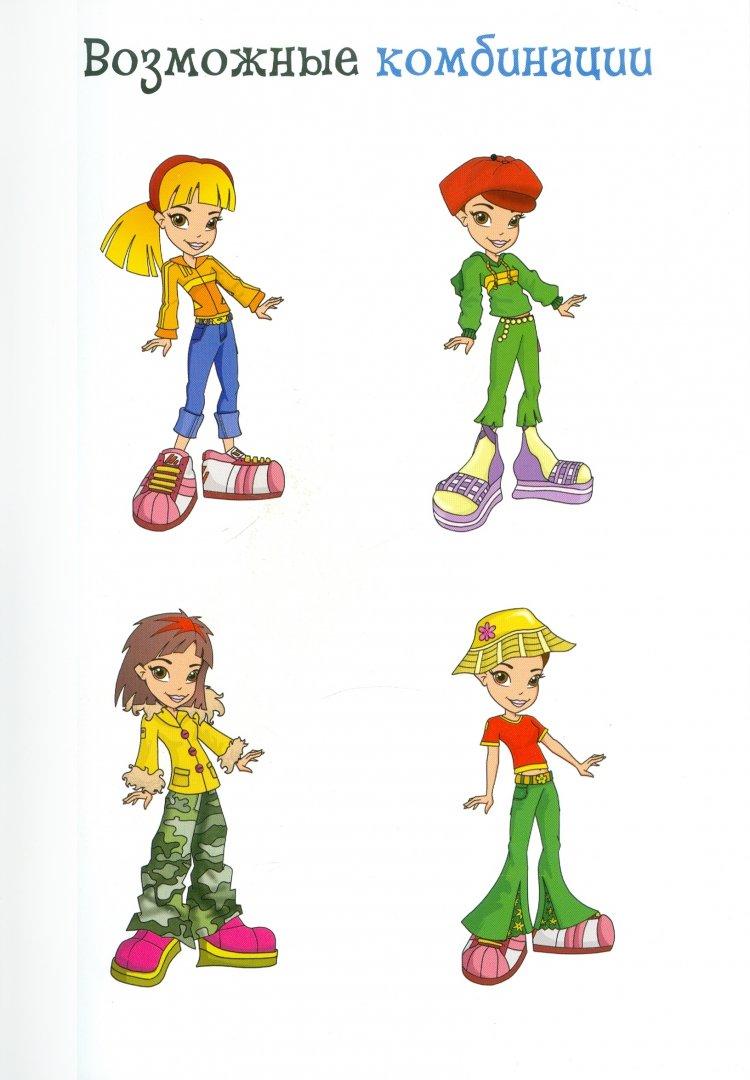 Иллюстрация 1 из 14 для Модные девчонки. Самая классная | Лабиринт - книги. Источник: Лабиринт