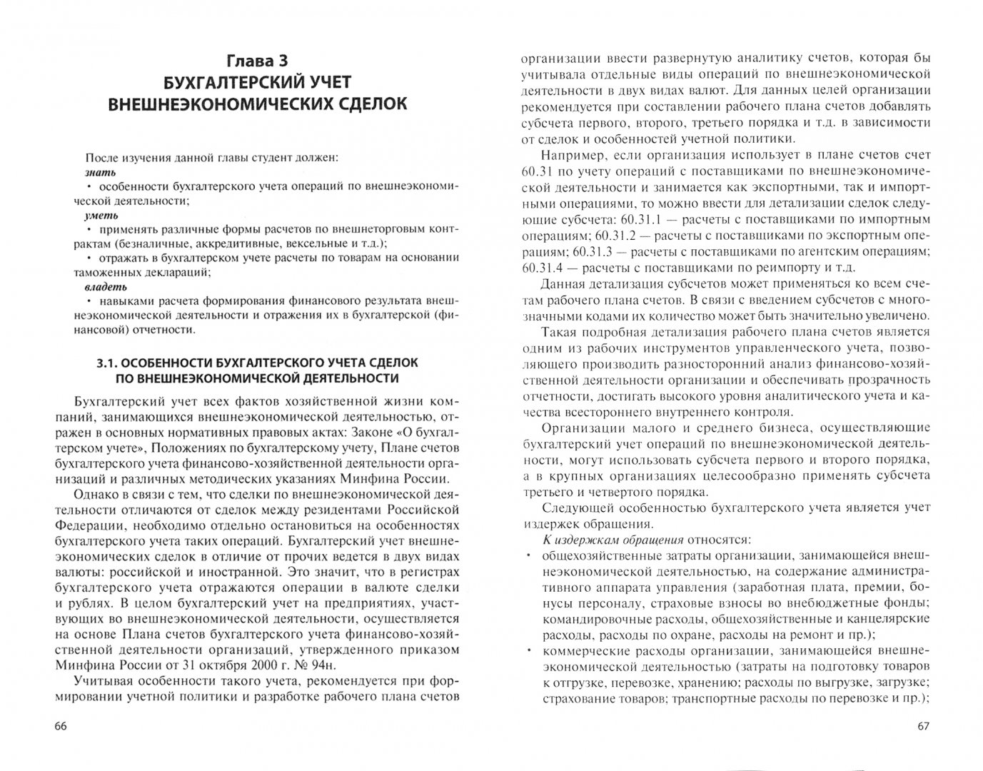 Иллюстрация 1 из 5 для Внешнеэкономическая деятельность: налогообложение, учет, анализ и аудит. Учебник - Бурденко, Быкасова, Ковалева | Лабиринт - книги. Источник: Лабиринт