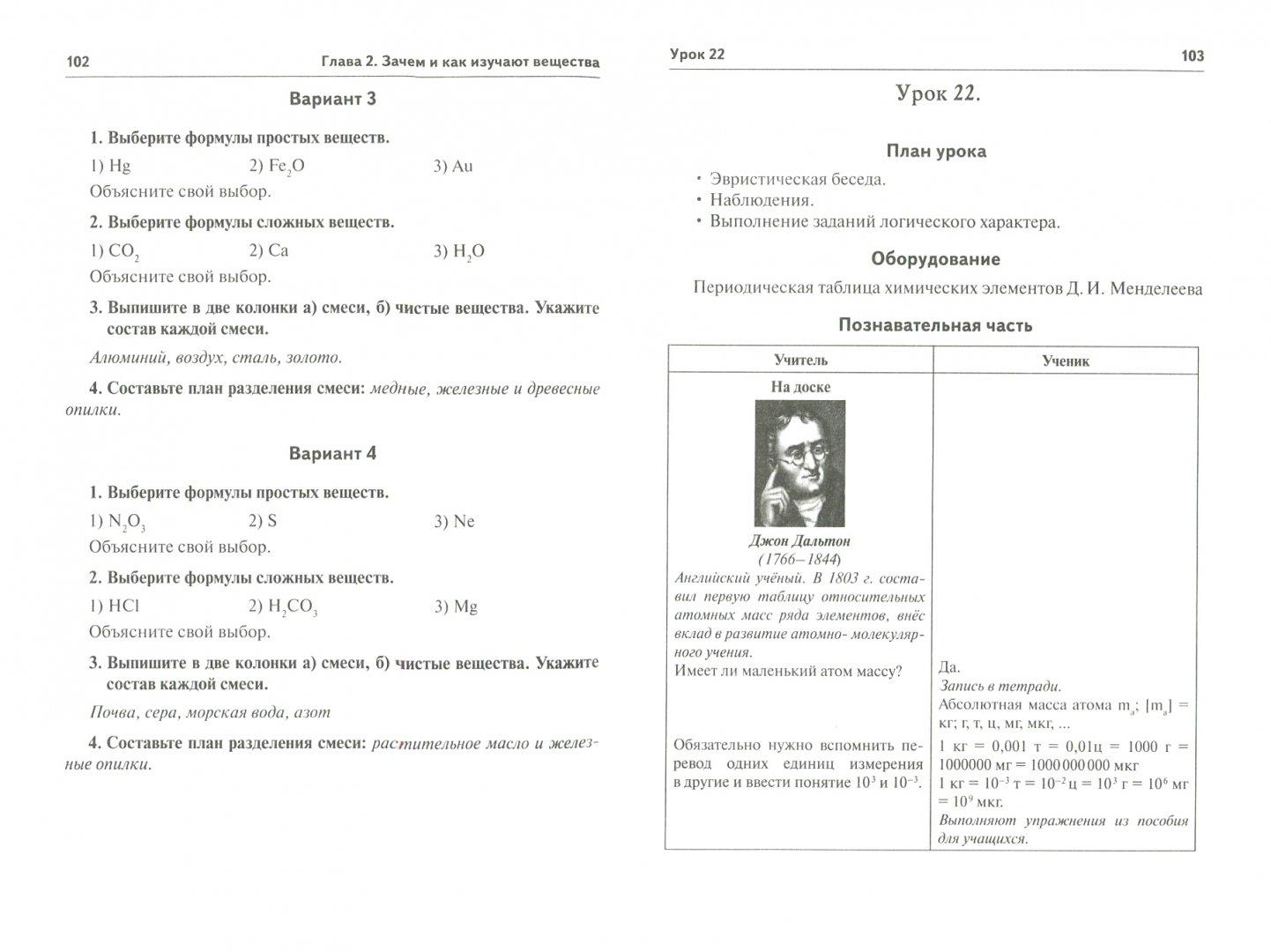 Иллюстрация 1 из 13 для Мир химии. 7 кл. Книга для учителя. Рабочая программа, календарное, тематическое планирование. ФГОС - Лариса Ткаченко   Лабиринт - книги. Источник: Лабиринт
